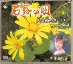 2010_tuwabukinouta.jpg